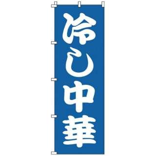 のぼり 1-222 冷し中華 <YNBK9>