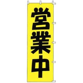 のぼり F-503 営業中 <YLI2601>