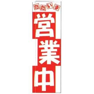 のぼり TR-501 営業中 <YLI2501>