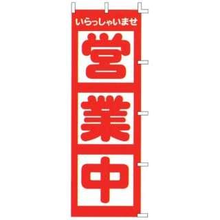のぼり F-510 営業中 <YLI2401>