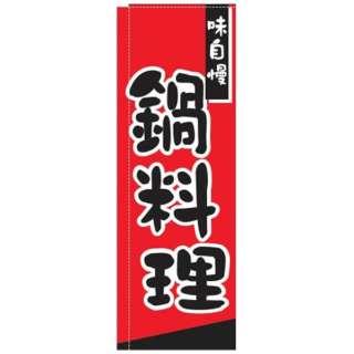 のぼり TR-306 鍋料理 <YLI2001>