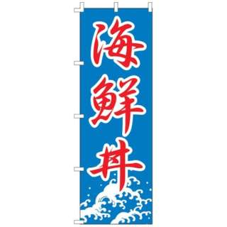 のぼり F-444 海鮮丼 <YLI1601>