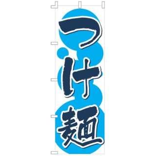 のぼり F-133 つけ麺 <YLI0301>