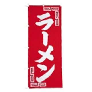 のぼり UF-245 ラーメン <YNB77>