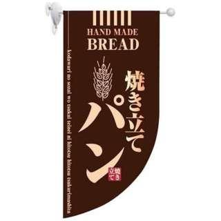 ラウンド ミニフラッグ 焼き立てパン HF-4003 茶 <YHL2101>