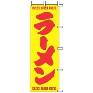 のぼり J98-207 ラーメン <YJN0101>