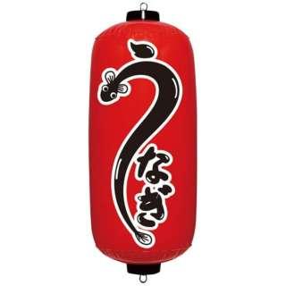 エアPOP 赤ちょうちん うなぎ VAM-052 <YEA0210>