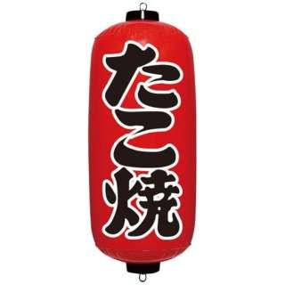 エアPOP 赤ちょうちん たこ焼 VAM-027 <YEA0205>
