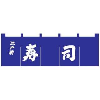 寿司のれん N-118 紺/白文字 <YNLQ601>