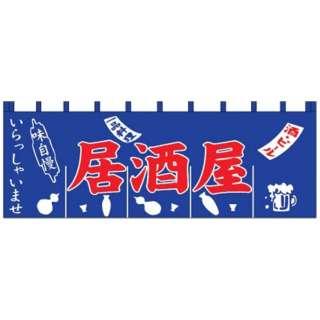 のれん N-125 居酒屋 <YLI3301>