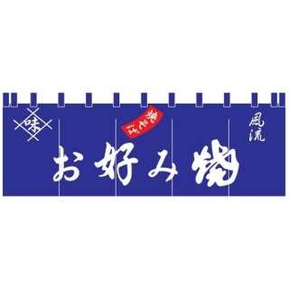 17-23 お好み焼のれん <YLI4201>