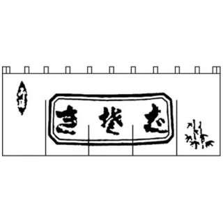 生そばのれん N-112 白/黒文字 <YNLQ502>