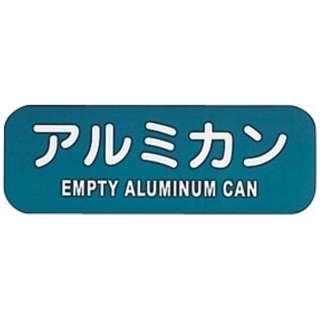 リサイクルトラッシュ用ラベル アルミカン LA-40 <ZLB10>