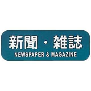 リサイクルトラッシュ用ラベル 新聞・雑誌 LA-34 <ZLB04>