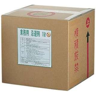 業務用 忌避剤 18L(通常液) <XKH0202>