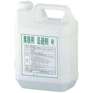 業務用 忌避剤 4L(通常液) <XKH0201>