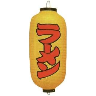 ビニール提灯 印刷9号長型 ラーメン (黄染め) b240 <YTY03035>