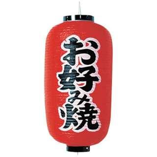 ビニール提灯 印刷9号長型 お好み焼 b202 <YTY03005>
