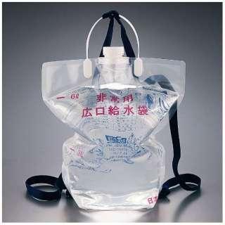 非常用 背負い式広口給水袋 6L(個装) <ZKY1401>