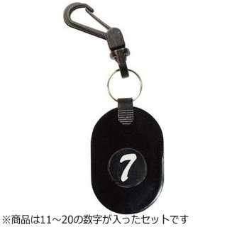 ツインチケット(10組入) 11~20 黒 <ZTK2803>