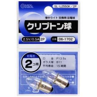 SL-L2550K/2P 電球クリプトン球 クリア [P13.5s /2個 /豆電球形]