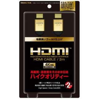 HDMIケーブル 2M【PS4 / PS3 / XboxOne / Xbox360 / Wii U / 各種機器用】