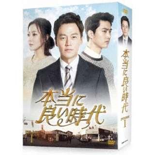 本当に良い時代 DVD-BOX I 【DVD】