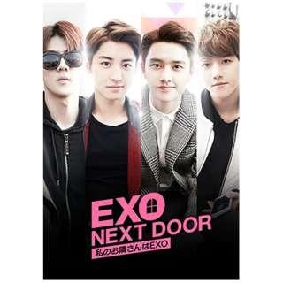 EXO NEXT DOOR~私のお隣さんはEXO~コンプリートエディション 【DVD】