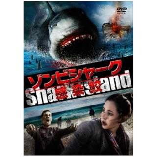 ゾンビシャーク 感染鮫 【DVD】
