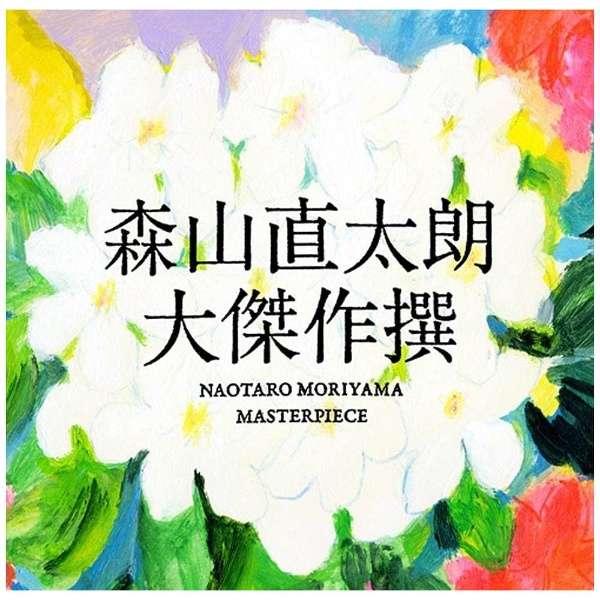森山直太朗/大傑作撰 初回限定盤 【CD】