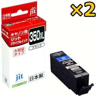 JIT-AC350BXL2P キヤノン Canon:BCI-350XLPGBK2P(2個パック・大容量)ブラック対応 ジット リサイクルインクカートリッジ JIT-AC350BXL2P ブラック(大容量)