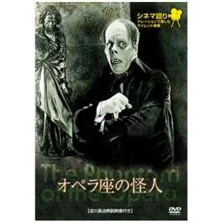 シネマ語り ~ナレーションで楽しむサイレント映画~ オペラ座の怪人 【DVD】
