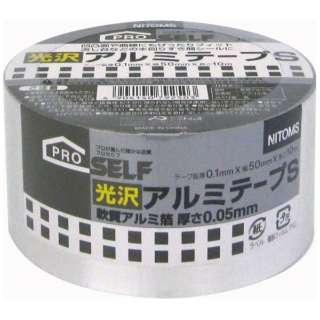 光沢アルミテープS 50ミリx10M