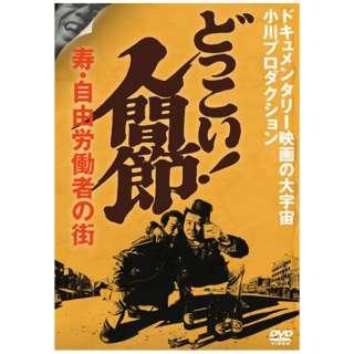 どっこい! 人間節 寿・自由労働者の街 【DVD】