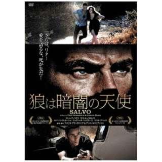狼は暗闇の天使 【DVD】