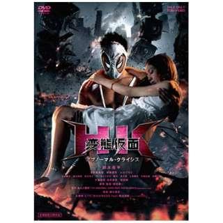 HK/変態仮面 アブノーマル・クライシス 正常版 【DVD】