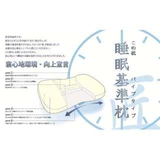 睡眠基準枕 匠 パイプタイプ 高め(33×53×10cm)