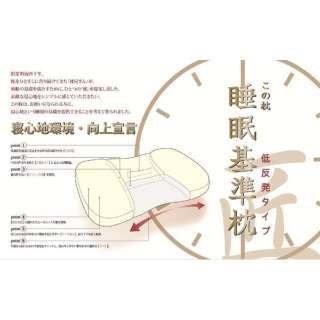 睡眠基準枕 匠 低反発タイプ 低め (幅53×奥行33×高さ8cm)