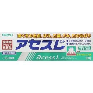 【第3類医薬品】 アセスL 新(160g)