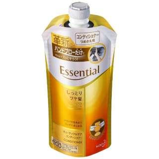 Essential(エッセンシャル) しっとりツヤ髪 コンディショナー つめかえ用 340ml