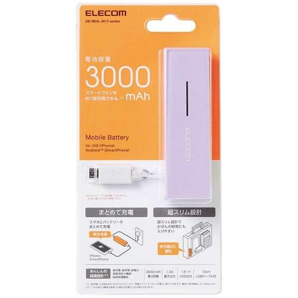 DE-M04L-3015 モバイルバッテリー パープル [3000mAh /1ポート /microUSB /充電タイプ]