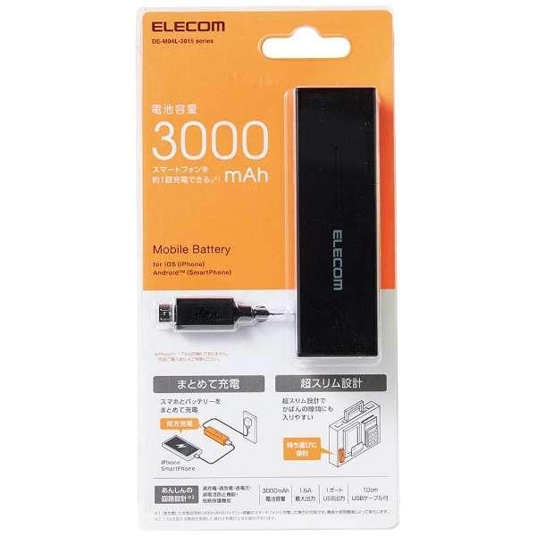 DE-M04L-3015 モバイルバッテリー ブラック [3000mAh /1ポート /microUSB /充電タイプ]