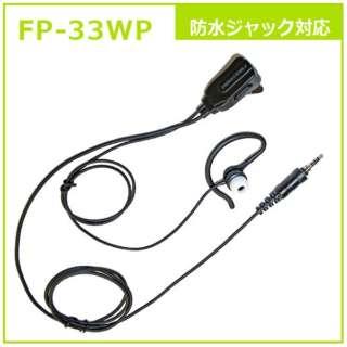 耳かけ付カナル型イヤホンマイク 防水ジャック対応 FP33WP
