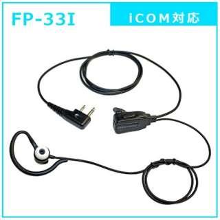耳かけ付カナル型イヤホンマイク ICOM対応 FP33I