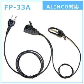 耳かけ付カナル型イヤホンマイク ALINCO対応 FP33A