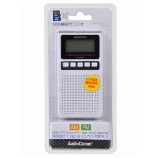携帯ラジオ AudioComm ホワイト RAD-F830Z [AM/FM /ワイドFM対応]