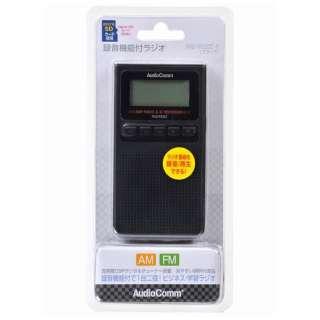 携帯ラジオ AudioComm ブラック RAD-F830Z [AM/FM /ワイドFM対応]