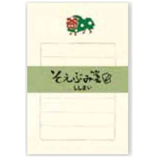 [レターセット] そえぶみ箋 便箋30枚+封筒5枚 ししまい LH154