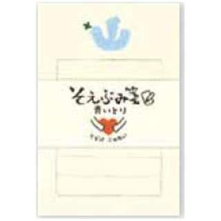 [レターセット] そえぶみ箋 便箋30枚+封筒5枚 青いとり LH90