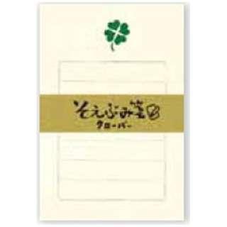 [レターセット] そえぶみ箋 便箋30枚+封筒5枚 クローバー LH60